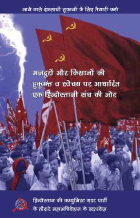 कम्युनिस्ट ग़दर पार्टी के तीसरे महाअधिवेशन के दस्तावेज़