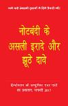 Hindi_demonetisation - 100