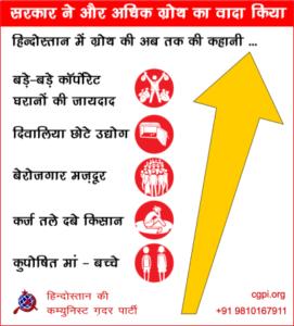 Hindi_e-pos-new